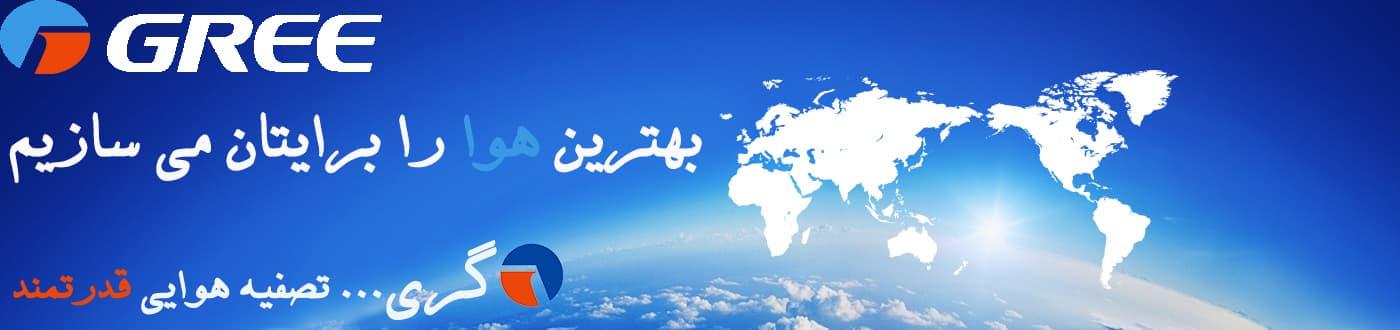 نمایندگی فروش کولر گازی گری در تبریز