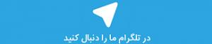 کانال تلگرام فروش گولر گازی گری