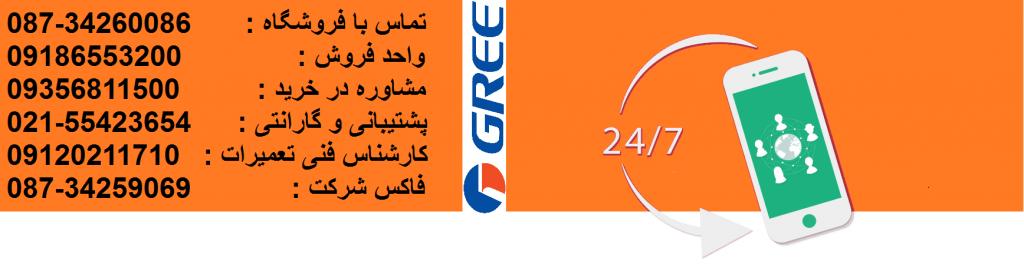 نمایندگی فروش کولر گازی گری در قزوین