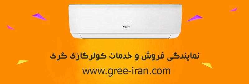 نمایندگی کولر گازی گری در اصفهان