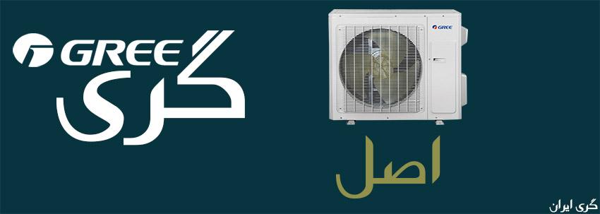 نمایندگی کولر گازی گری در زنجان