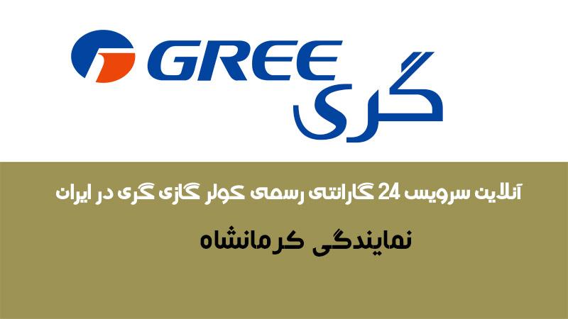 نمایندگی کولر گازی گری در کرمانشاه