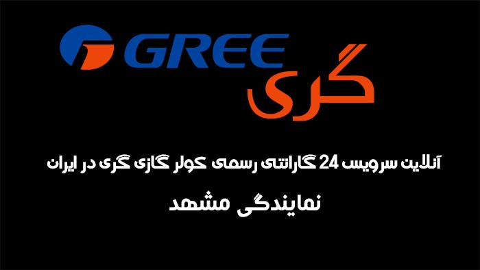 نمایندگی کولر گازی گری در مشهد