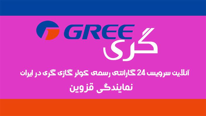 نمایندگی کولر گازی گری در قزوین