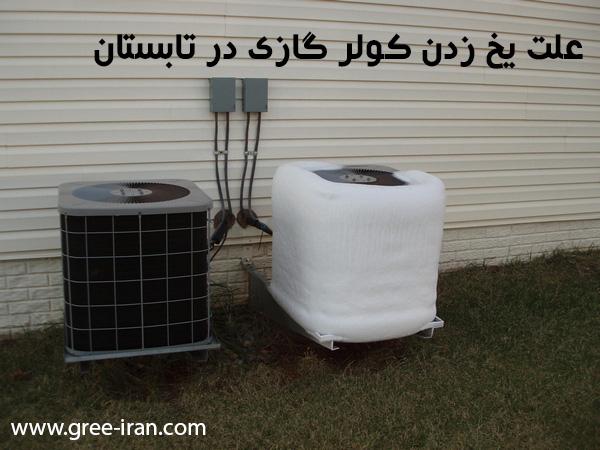 علت یخ زدن کولر گازی و داکت اسپلیت در تابستان