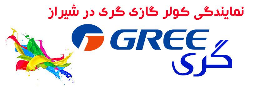 نمایندگی کولر گازی گری در شیراز