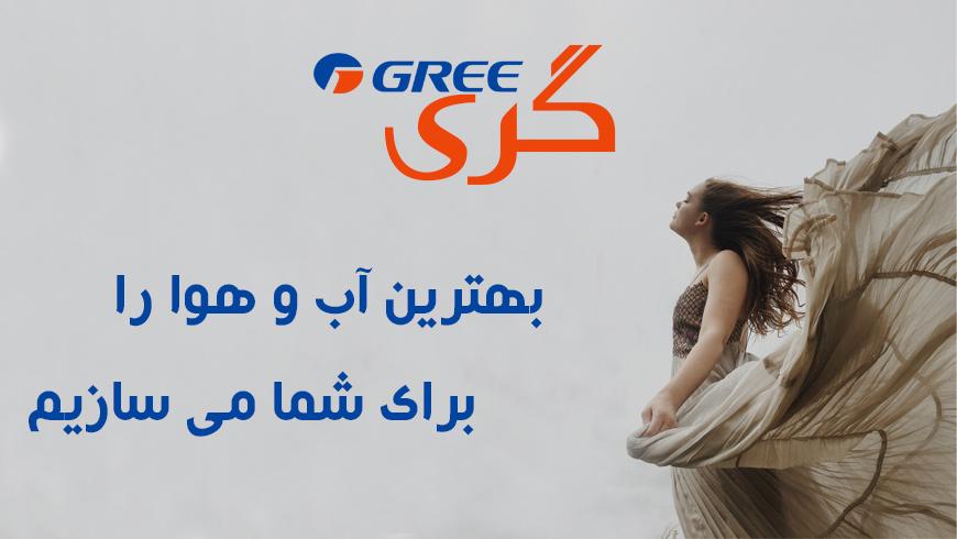 گری ایران