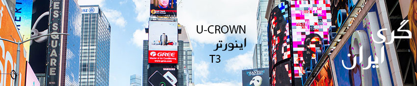 کولر گازی گری مدل یو کراون U-Crown